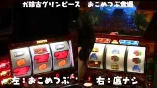 ガ珍古グリンピース#13 「噴火でDON」 「ドキューン」 対決 2/3