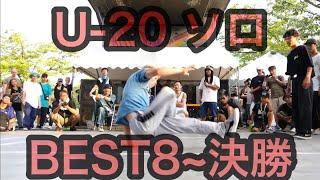 Break Park U-20 ソロバトル BEST8〜決勝 とびとら ブレイキン ブレイクダンス bboy Breakdance