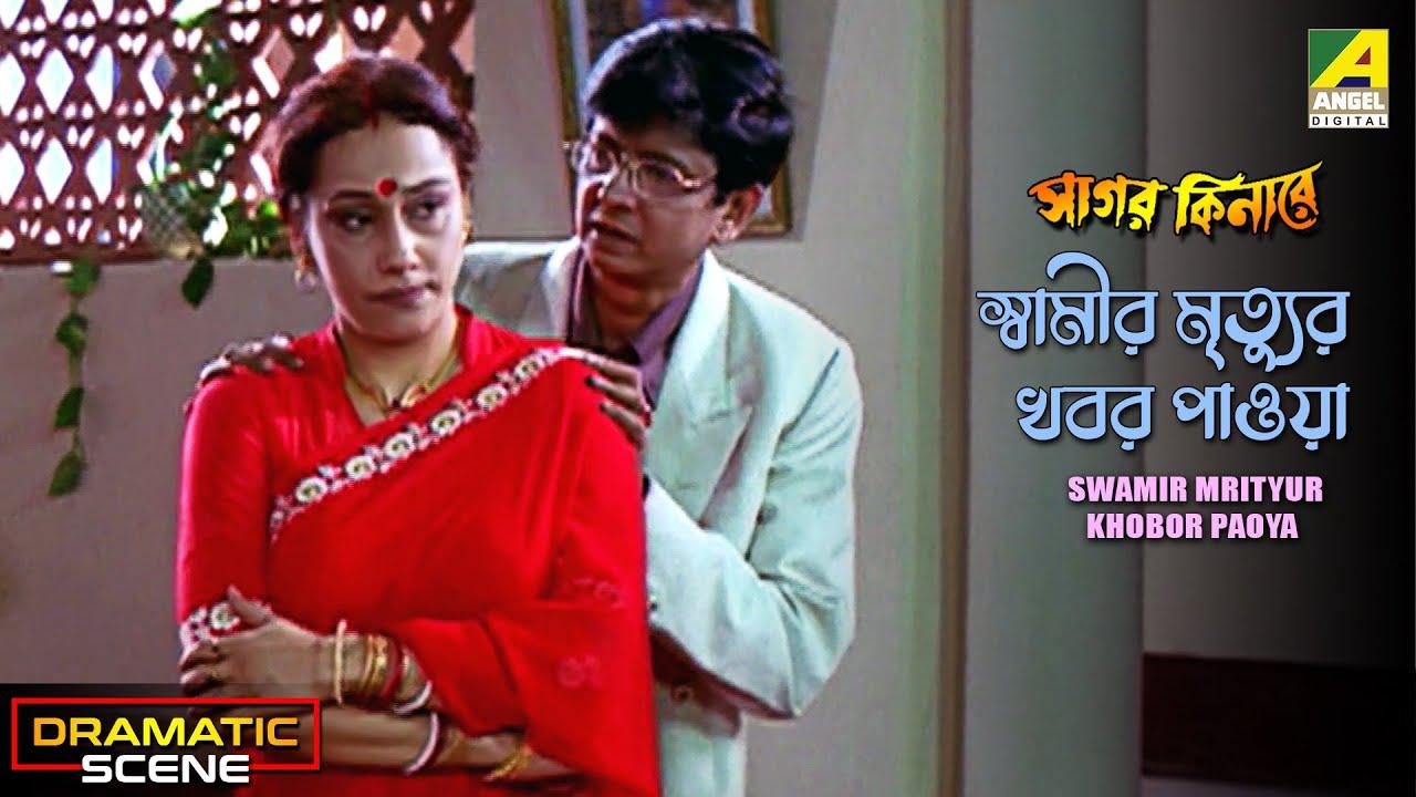 Swamir Mrityur Khobor Paoya | Emotional Scene | Sagar Kinare | HD Scene