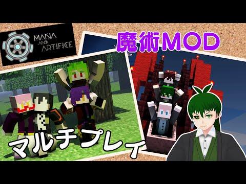 【Mana-And-Artifice】魔術ModマルチMinecraft!#7【レインイレ】