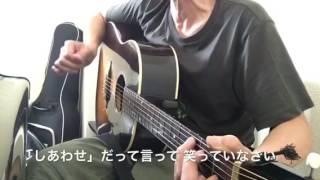 この歌大好きなんです。 僕の名前は幸一郎って言うんです。 両親は僕に...