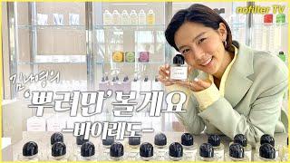 (ENG CC) 김나영의 향수 '뿌려만'…
