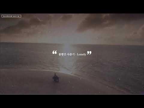 볼빨간사춘기(赤頬思春期) Lonely 【カナルビ/歌詞/和訳】