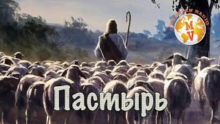 ,,Пастырь,, стих