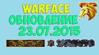 Warface: Обновление 23.07.2015