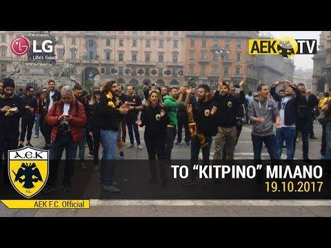 AEK F.C. - Χρώμα ΑΕΚ παντού στο Μιλάνο