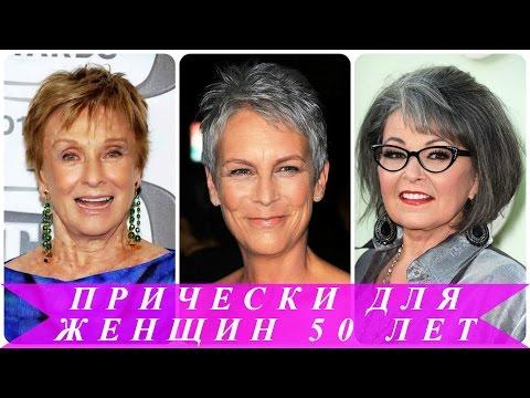 Прически для женщин 50 лет
