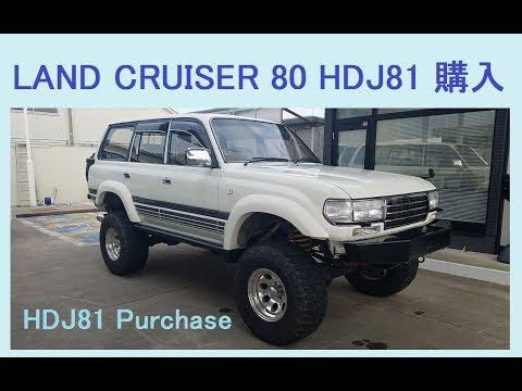 ランクル80 購入 Toyota Land Cruiser  HDJ81 Purchase  1HD-FT   LANDCRUISER 4.2 TURBO DIESEL