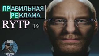 ПРАВИЛЬНАЯ РЕКЛАМА 19 RYTP / ПУП РИТП