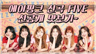 에이핑크 신곡 FIVE 선공개 맛보기