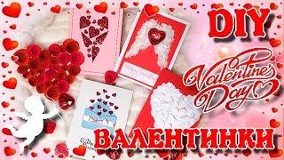 5 DIY ♥ ВАЛЕНТИНКИ своими руками на 14 февраля Подарки на День Святого Валентина St Valentine's Day