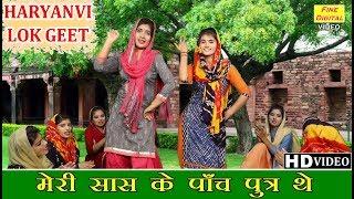 मेरी सास के पाँच पुत्र थे (गायिका डोली शर्मा) - HARYANVI LOK GEET | FOLK SONG (हरियाणवी लोकगीत)