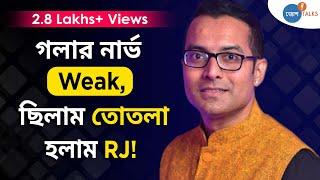 আমি পারলে, তুমিও পারবে | RJ Nilanjan | Bangla Motivational Video