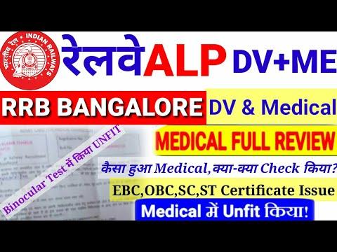Railway ALP DV & Medical RRB BANGALORE ALP DV & MEDICAL FULL REVIEW Binocular Test m Kiya UNFIT