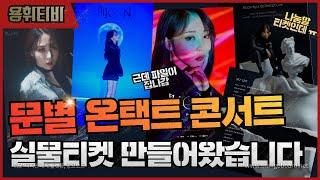 #4 [마마무 문별 오리지널 티켓 만들기] 마마무 문별 온택트 콘서트 /MAMAMOO MOON BYUL ON…