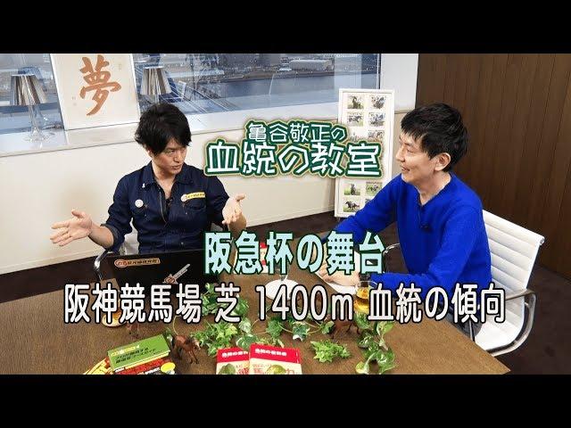 【競馬】阪急杯の舞台、阪神芝1400mで狙える血統を伝授! 亀谷敬正の動画番組「血統の教室」