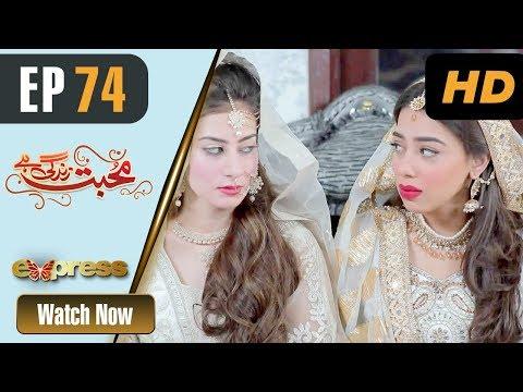 Mohabbat Zindagi Hai - Episode 74 - Express Entertainment Dramas