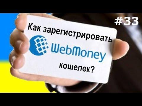 Регистрация Webmoney (вебмани) кошелька. Подробная инструкция!