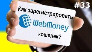 видео Создать кошелёк Webmoney