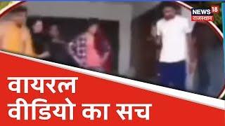 मंदिर में पिटे कानून के रखवाले ? जानें वायरल वीडियो की पूरी सच्चाई | khabar pakki hai