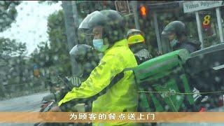 雨季带动送餐员生意 装备增添反光材料确保安全 - YouTube