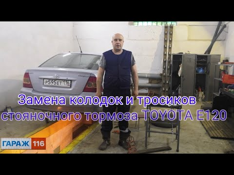Замена колодок и тросиков ручника автомобиля Toyota Corolla E120