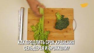 Как продлить срок хранения сельдерея и брокколи