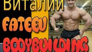 Бодибилдинг Виталий Фатеев