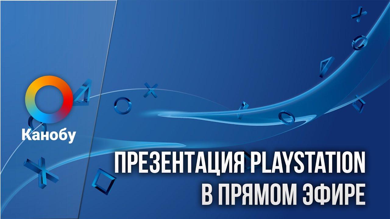 Презентация PlayStation Meeting на русском языке
