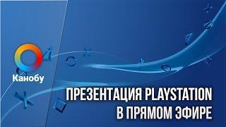 Презентация PlayStation Meeting на русском языке(Вы же любите трансляции пресс-конференций? Соскучились по Е3? Остались недовольны Gamescom? Ничего страшного,..., 2016-09-07T20:23:54.000Z)