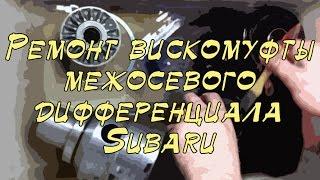 Ta'mirlash qovushqoq coupling markazi differensial Subaru