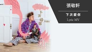 張敬軒 Hins Cheung《下次愛你》 [Lyric MV]
