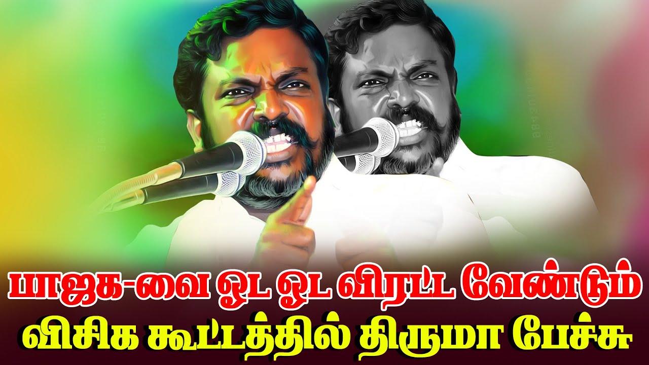 பாஜக-வை ஓட ஓட விரட்ட வேண்டும் | வி.சி.க கூட்டத்தில் திருமா பேச்சு | Thirumavalavan | VCK | DMK | BJP
