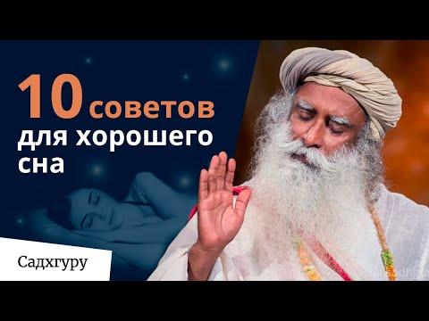 10 советов для хорошего сна — Садхгуру