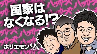 YouTube動画:堀江貴文のQ&A vol.468〜国家はなくなる!?〜