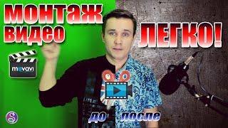 МОНТАЖ ВИДЕО делать ЛЕГКО   Монтируем видео в Movavi Video Editor   Deny Simple