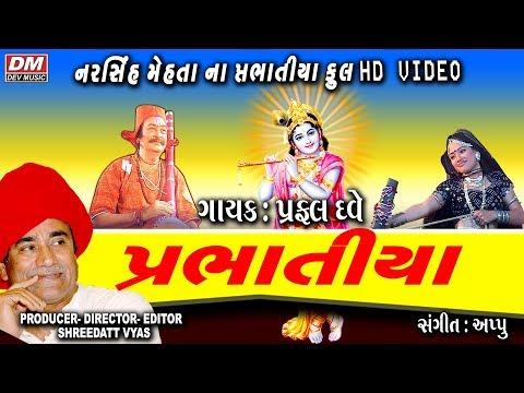 PRABHATIYA || Praful Dave || Popular Gujarati Bhajans || Narsinh Mehta || Gujarati Songs
