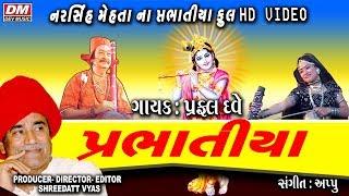 Narsinh Mehta Prabhatiya Full HD |NON STOP 20 PRABHATIYA |Praful Dave Bhajan|Gujarati Bhajan