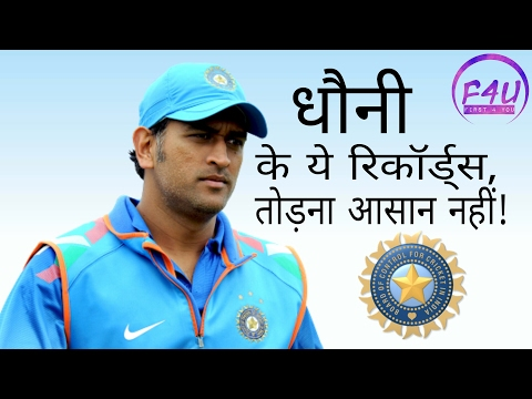 Mahendra Singh Dhoni Made Famous Unbreakable International Cricket Records (dhoni fans must watch)