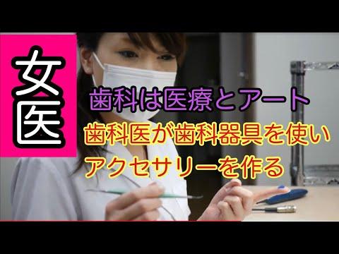 歯科技工所に潜入!セラミッククラウンを作ってくれる場所でアクセサリー作り?!