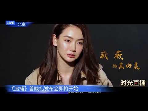 福山雅治Xジョン・ウー監督『追捕 MANHUNT』北京プレミア