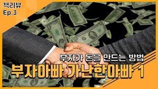 부자아빠 가난한아빠 1권 요약  / 책리뷰 / 부자들이 들려주는 돈과 투자의 비밀 / 로버트기요사키