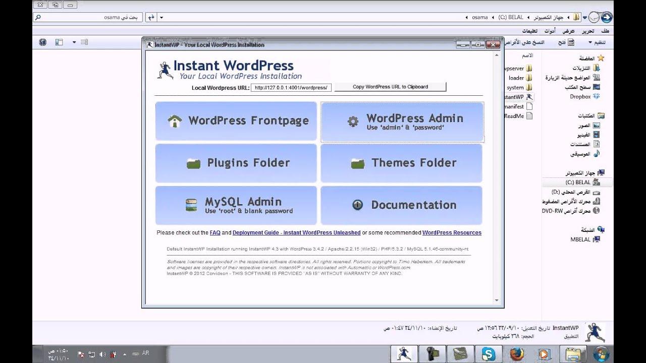 التدريب الأول تركيب برنامج Instant Wordpress Youtube