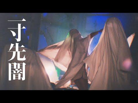 一寸先闇バンド/一寸先闇【Music Video】