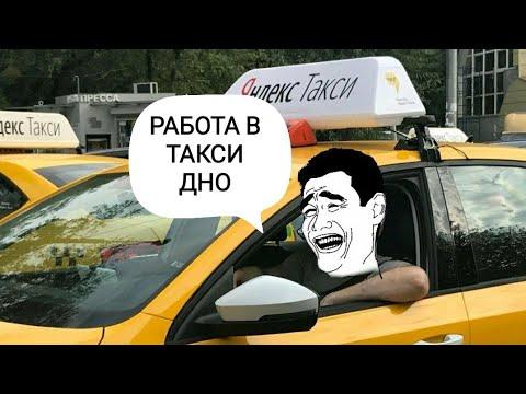 Работа в такси. Работа такси дно. Стоит ли работать в такси. В такси или на заводе В такси нет денег