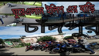 Comilla To Chandpur(Bike Tour)With Accident(#mehediblogs)
