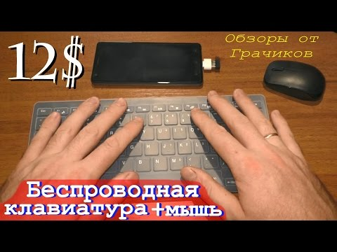 Клавиатура + Мышка = Беспроводной USB Комплект + Защитный Чехол за 12$