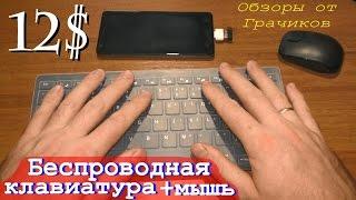 ⌨ Клавиатура + Мышка = Беспроводной USB Комплект + Защитный Чехол за 12$