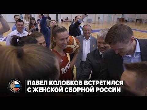 Павел Колобков встретился с женской сборной России