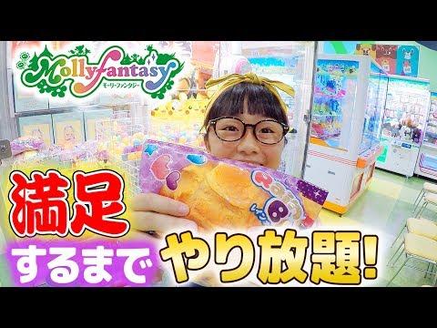 満足するまでやり放題★モーリーファンタジー☆Mollyfantasy★限定クレーンゲーム